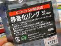 Cherry MX軸の打鍵音を低減する静音化リング「MXORDP」がサイズから!