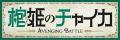 秋アニメ「棺姫のチャイカ AVENGING BATTLE」、PV第1弾を公開!