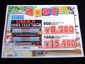 アキバ特価情報(2014年8月12日~8月17日)