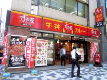 牛丼チェーン「すき家 末広町店」、パワーアップ成功(?)で営業再開! パワーアップ閉店から約3ヶ月