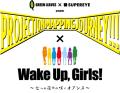 WUG、単独イベント「Wake Up, Girls! VS I-1club」を12月に幕張メッセで開催! 新宿アルタでのプロジェクションマッピングも