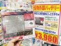 アキバ特価情報(2014年8月26日~8月31日)