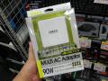 出力電圧切り替え機能付きのマルチACアダプタ! UMAX「UMAX-AC90CW」近日発売