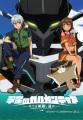 OVA版「翠星のガルガンティア」、前編の劇場本予告を公開! BDの追加特典も続々と