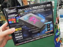 フルHD対応のハードウェアエンコーダー搭載HDMIキャプチャユニット「DRECAPBOX」が登場!