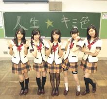 人生相談アニメ「人生」、声優ユニット「じんせーず」の実写PVを公開! メンバーは3人から5人に