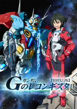 「ガンダム Gのレコンギスタ」、総監督・富野由悠季からの新たな特別映像を配信! 劇場来場者特典の第2弾は複製原画に
