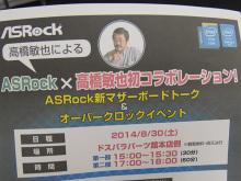 インテル新CPU/チップセット発売記念イベントが8月30日にドスパラパーツ館で開催! オーバークロックの実演も
