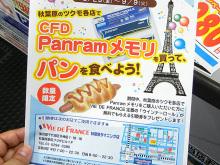 メモリーを買うとパンがもらえる「Panram 夏のパンまつり」が8月29日からスタート!