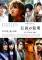 実写映画版「るろうに剣心」、剣心の師匠・比古清十郎役には福山雅治! 完結編の後編「伝説の最期編」のポスターも完成