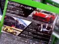 「フォルツァ モータースポーツ 5」、「デッドライジング 3」など今週発売の注目ゲーム!