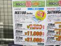 アキバ特価情報(2014年9月2日~9月7日)