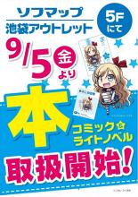 ソフマップ、池袋でも書籍(コミック/ライトノベル/攻略本など)の取り扱いを開始! 9月5日より池袋アウトレット5Fで