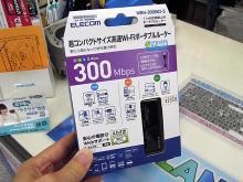最大300Mbpsのコンパクト無線LANルーター「WRH-300BK2-S」がエレコムから!