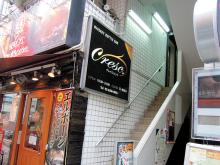 ウイスキーボトルバー「Cresc.(クレッシェンド)」がオープン! 「中華そば 活力屋 秋葉原店」跡地