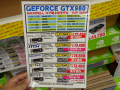 GeForce GTX 980/970搭載ビデオカードが発売に! GTX 980は実売7万円台