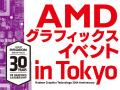 「AMDグラフィックスイベント in Tokyo」が9月27日に開催! AMDのグラフィックスとゲーミングの30周年記念イベント