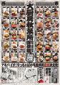秋葉原UDXレストラン街・AKIBA_ICHI、秋キャンペーン「大厨房秋葉所」を10月1日に開始