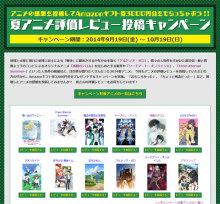 【お知らせ】2014夏アニメのレビュー投稿キャンペーンを実施!
