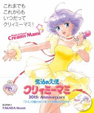 生誕30周年を記念したDVD付きグラフィックブック「これまでも これからも いつだってクリィミーマミ!」発売! 原画展も開催!