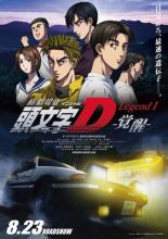 「新劇場版 頭文字D」、4DX上映が決定! 映像と座席(動き/風/香り/煙など)がリンク=車のリアルな挙動が体験可能