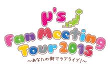 「ラブライブ!」、2015年μ'sファンミーティングツアーの日程/会場が決定! 第2期BD第7巻(最終巻)にチケット最速先行抽選申込券を封入