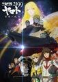 劇場版アニメ「宇宙戦艦ヤマト2199 追憶の航海」、入場者プレゼント・舞台挨拶の詳細が明らかに!
