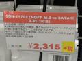 mSATA/M.2 SSDを2.5インチSSDにする変換アダプタが上海問屋から!