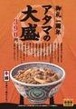 肉好き声優・竹達彩奈、牛丼「吉野家」とのコラボ第4弾は「アタマの大盛」1周年記念企画! 本人出演CMやクーポンを配信