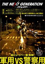 実写版パトレイバー、第6章のビジュアルを公開! 新潟で「軍用VS警察用」のレイバー戦が勃発