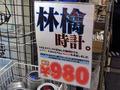 【アキバこぼれ話】リンゴの形をした腕時計「林檎時計」が販売中
