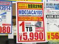 アキバ特価情報(2014年10月15日~10月19日)