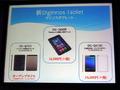 サードウェーブデジノス、実売2万円のWindows 8.1タブレットやSIMフリーAndroidタブレットを発表!