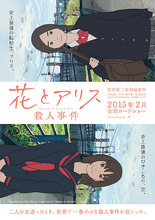 岩井俊二の新作は初の長編アニメ映画に! 「花とアリス殺人事件」、2015年2月に公開