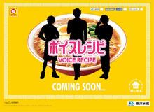 マルちゃん、人気男性声優たちによるラーメン作り支援コンテンツ「ボイスレシピ」を発表!