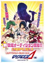新作TVアニメ「マクロス⊿(仮)」、12月1日より歌姫オーディションを開催!