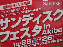 SanDisk、SSDイベント「サンディスク フェスタ in Akiba」を10月25日/26日に開催! アイドルのライブステージも
