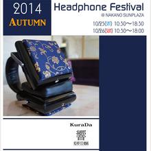 フジヤエービック、「秋のヘッドフォン祭2014」を10月25日/26日に開催! 出展数は162ブランド