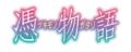 〈物語〉シリーズ・ファイナルシーズン第1弾「憑物語」が、大晦日に全4話一挙放送!