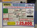 実売2.6万円のASUS製小型ベアボーンキット「VivoPC VM42」が発売!