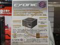 Seasonicの元スタッフが新ブランド「Cyonic」で電源を発売! 80PLUS GOLD取得の「ARISEシリーズ」がデビュー