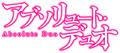 TVアニメ「アブソリュート・デュオ」、スタッフとキャストを発表! 山本希望ら女性声優陣のコスプレ姿も