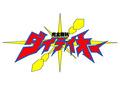 幻のエルドラン第4弾「完全勝利ダイテイオー」、PV完全版が完成! 3部作BD-BOXの連動購入特典としてリリース