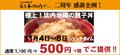 比内地鶏料理「日乃本比内や 秋葉原店」、2周年記念で1,100円の親子丼が500円に! 11月8日まで