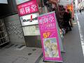 女性向け同人誌専門店「明輝堂」、新店を秋葉原・裏通りにオープン! 「明輝堂 スペース秋葉原店」