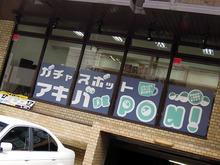 ガチャガチャ専門店「アキバ DE PON!」、ホワイトキャンバス1F跡地にオープン! ラーメン屋「ホワキャン軒」は白紙に?