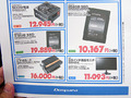 アキバ特価情報(2014年11月5日~11月9日)