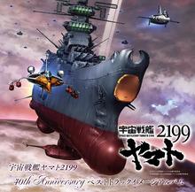 ヤマト2199、完全新作劇場版「星巡る方舟」の主題歌に葉加瀬太郎が参加! ヴァイオリンで「夢中になっていたヤマトのあのメロディー」を