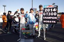グッドスマイルレーシング、3年ぶり2度目の「SUPER GT」年間優勝を獲得! 最新モデル投入で王座奪還