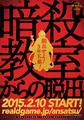 暗殺教室×リアル脱出ゲーム「暗殺教室からの脱出」、2015年2月から開催! 参加者は謎の殺し屋からの脱出を目指す